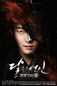 Scarlet-Heart-Ryeo-Poster-4